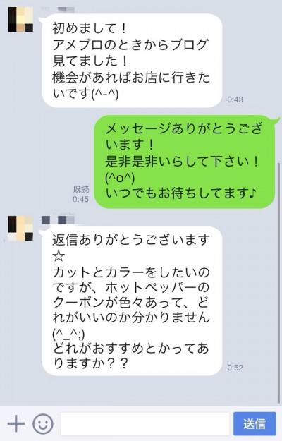 LINE画面2