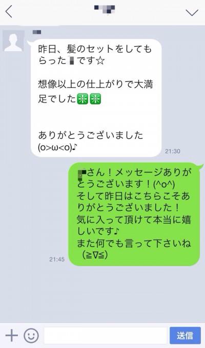 LINE画面6