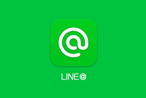 LINE@公式アカウントのイメージ