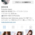 Instagram見て下さってありがとうございます!