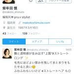 紫牟田慎 Twitterを始める。