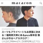 美容情報メディア『macaron』に記事をまとめて頂きました!✨