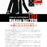 『nakasu jazz 2016 vol.8』ちょっと気になるイベント、行ってみよ!