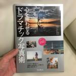ついに届いた!『心を震わせるドラマチック写真術』!